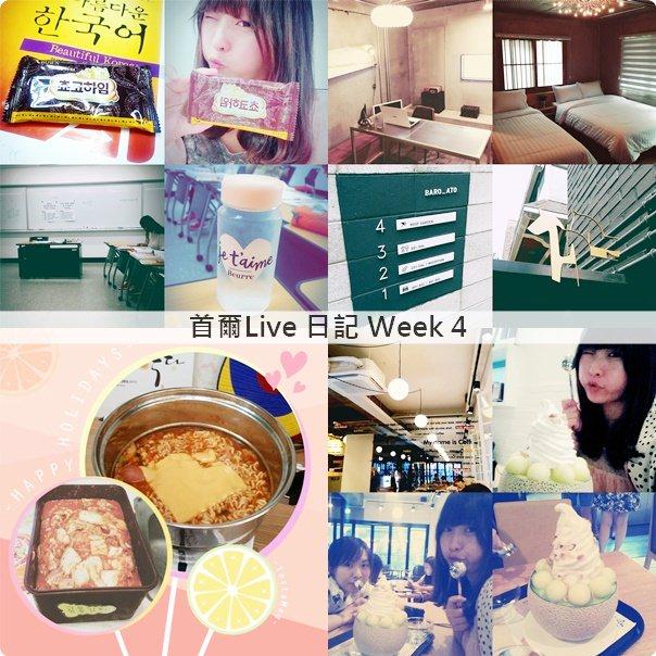 ▌韓國 ▌LIVE!首爾生活實況(4)。首爾市立大學語學堂 / 週記Week 4
