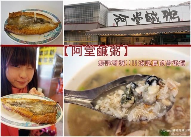 ▌台南 ▌食記:這真的是必吃!阿堂鹹粥 / 綜合鹹粥+煎魚肚。超美味唷