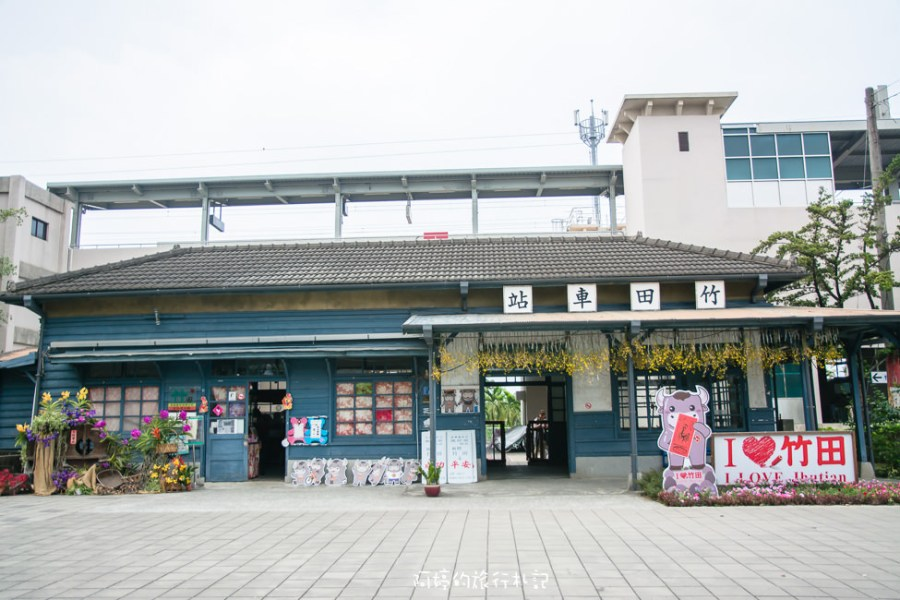  屏東景點 竹田車站,日式木造驛園