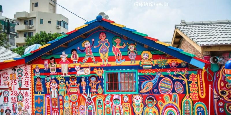 |台中景點|彩虹眷村,充滿童趣的繽紛彩虹世界