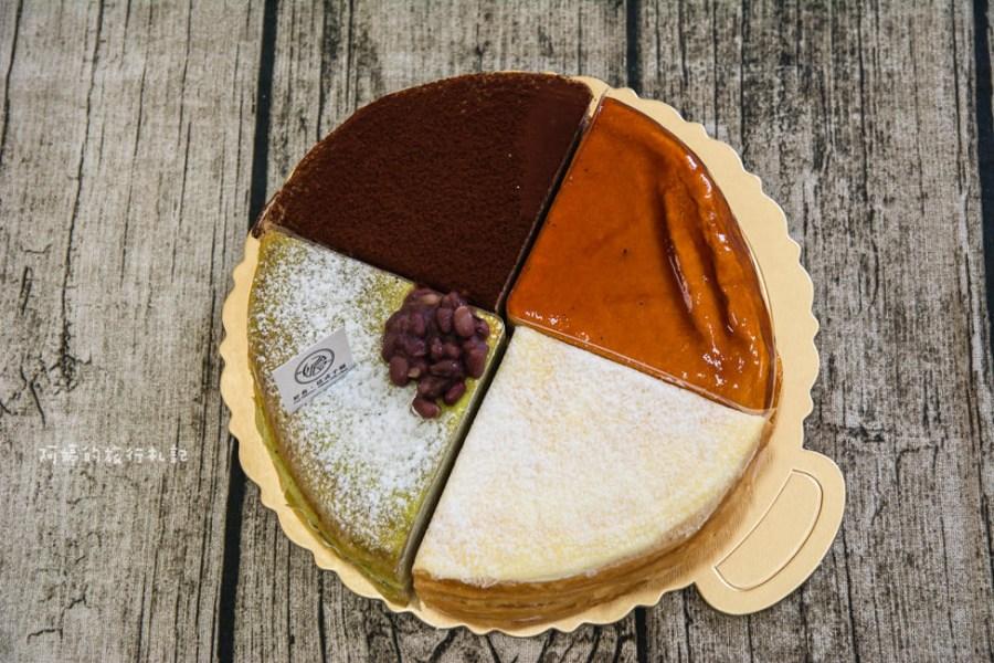  宅配 聽說,這間千層蛋糕會不定期推出限量的綜合口味,好食法式千層