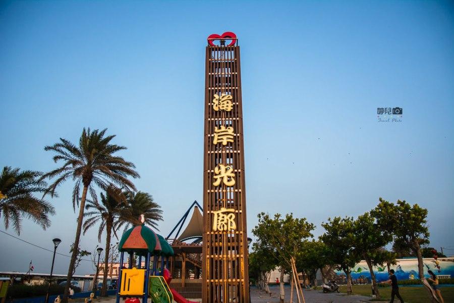 |高雄景點|海岸光廊,孩子們嬉戲玩樂的場所,傍晚時分有超美麗的夕陽