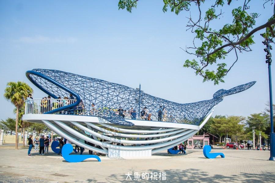 |台南景點|大魚的祝福,安平港濱歷史公園IG打卡新景點