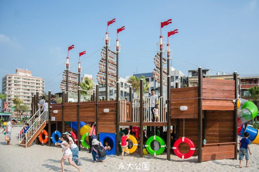  特色公園 永大公園,大型海盜船結合沙坑、盪鞦韆、溜滑梯等設施,一起來當北海小英雄