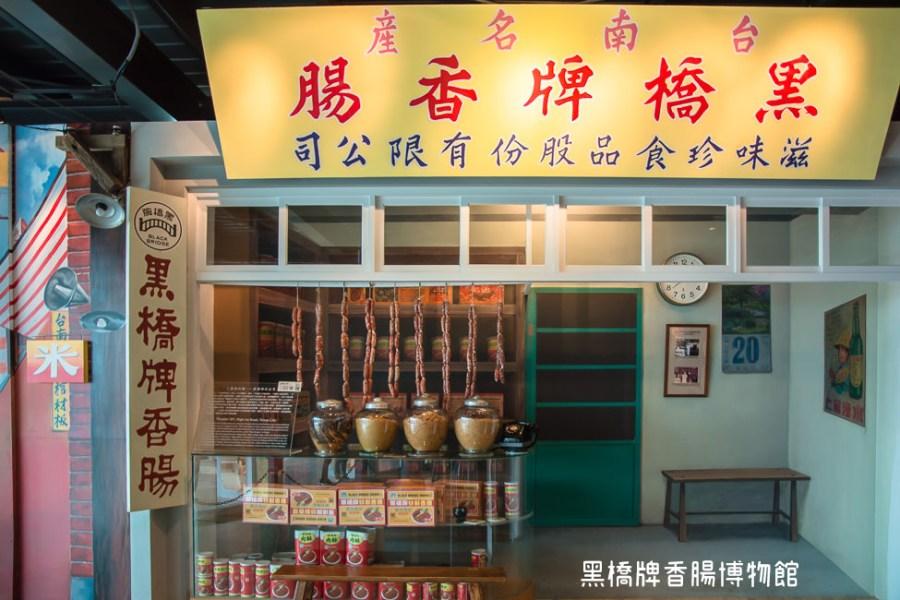  台南景點 黑橋牌香腸博物館,免門票復古風觀光工廠,好玩又好拍室內親子景點
