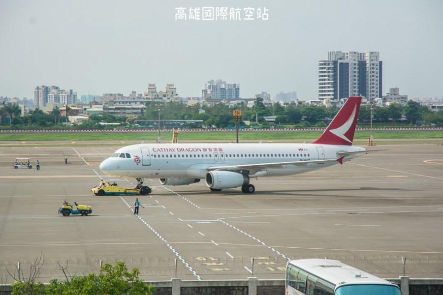 |高雄景點|高雄國際航空站,小港機場飛機觀景台、飛機模型,免費室內親子景點