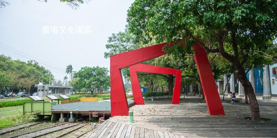  台南景點 蕭壠文化園區,園區裡有兒童遊戲場、兒童美術館,免費親子旅遊景點