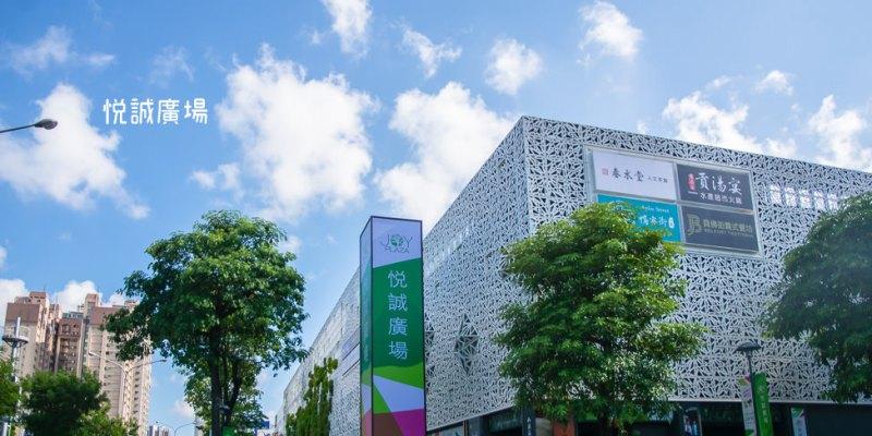|高雄景點|悅誠廣場購物中心,結合美食、購物、親子遊樂場,還有超美巨型書牆的大型複合式購物廣場