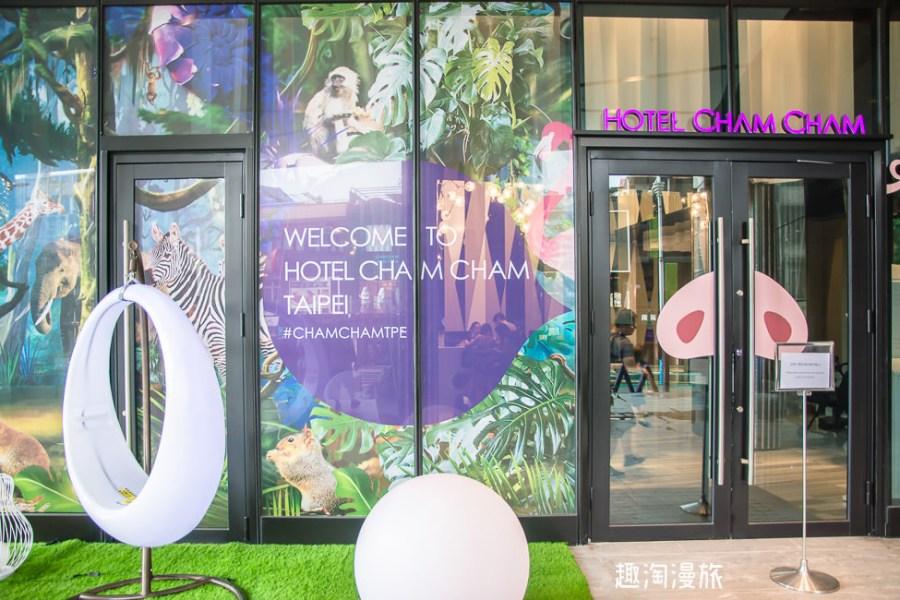 |新北住宿|趣淘漫旅台北,超科技感風格飯店,近五鐵共構的板橋車站