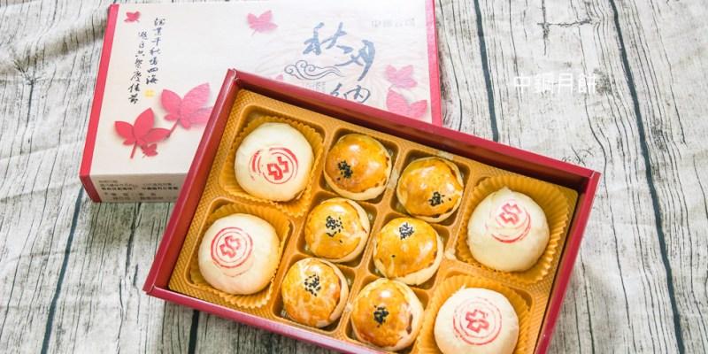  高雄美食 中鋼月餅,每年中秋節前夕必造成轟動的隱藏版伴手禮