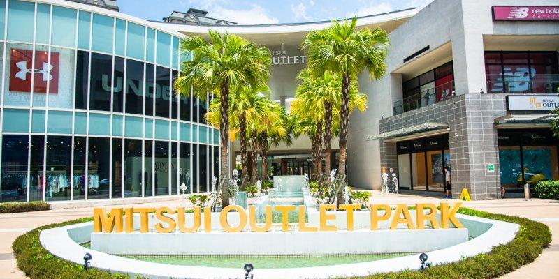 |新北景點|MITSUI OUTLET PARK 林口,超多主題餐廳、服飾配件品牌專櫃,還有電影院、兒童遊樂場