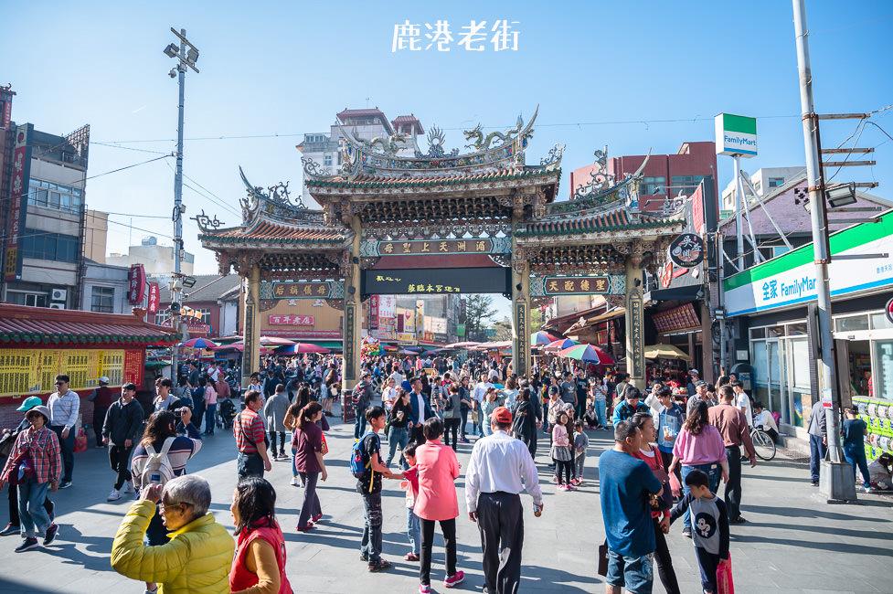  彰化景點 鹿港老街,體驗廟宇文化、吃在地小吃美食,感受充滿古色古香的老街