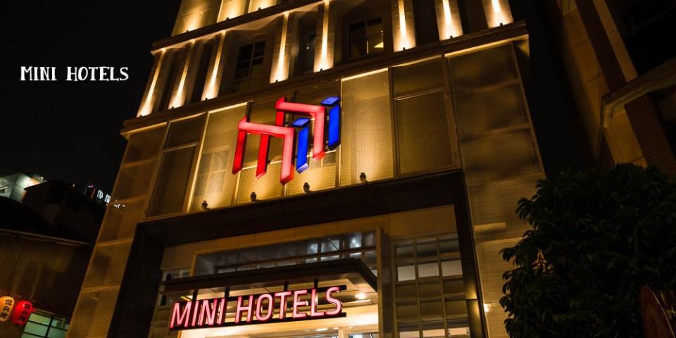  台中住宿 MINI HOTELS台中火車站館,鄰近大魯閣新時代購物中心、台中火車站