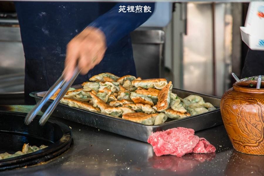  苗栗美食 苑裡煎餃,在地人推薦的隱藏版美食