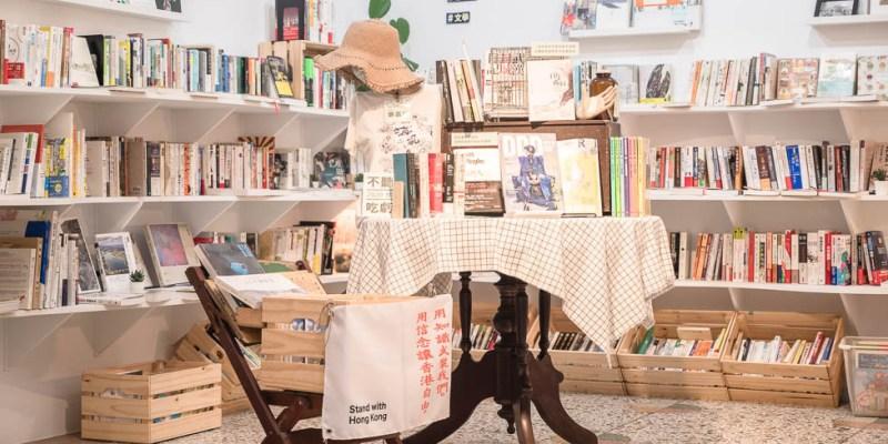 |苗栗景點|苑裡掀冊店,隱藏在巷子裡的文青風書店,不定期舉辦各種活動與講座