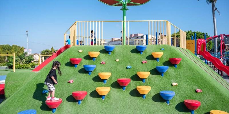  特色公園 彰化兒童公園共融式遊戲場,全新改版開放,親水區、沙坑、攀岩等多項遊樂設施,讓孩子放電放個夠