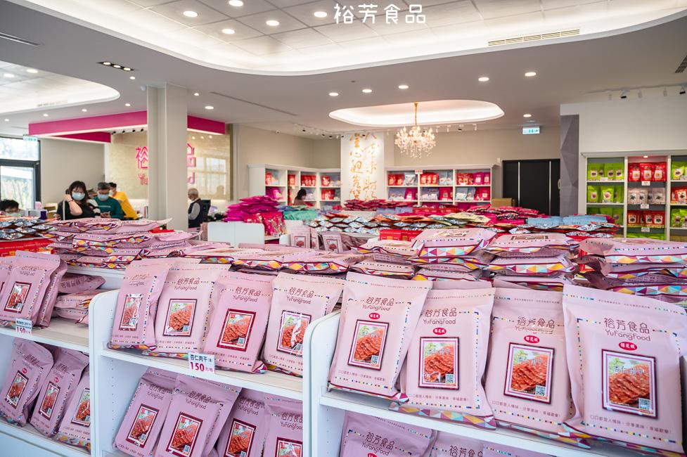 |苗栗伴手禮|裕芳食品,30年老字號品牌,產品種類超過150種,不小心就陷入選擇障礙(通霄店)