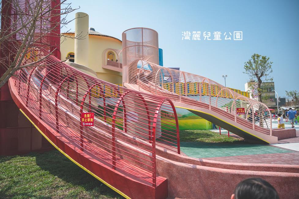 |特色公園|灣麗親子公園,斗笠造型石子溜滑梯、攀爬天空隧道、隱藏在圓樓底下的沙坑,孩子玩瘋啦