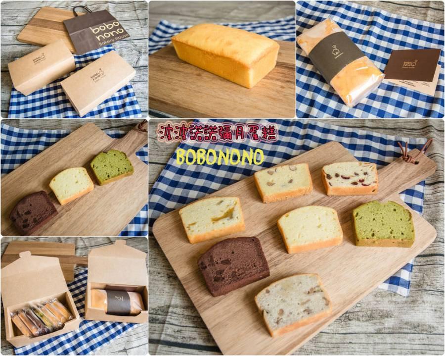 |彌月蛋糕|波波諾諾bobonono*改良自歐式磅蛋糕,好吃的手作蛋糕,多種口味讓你選擇