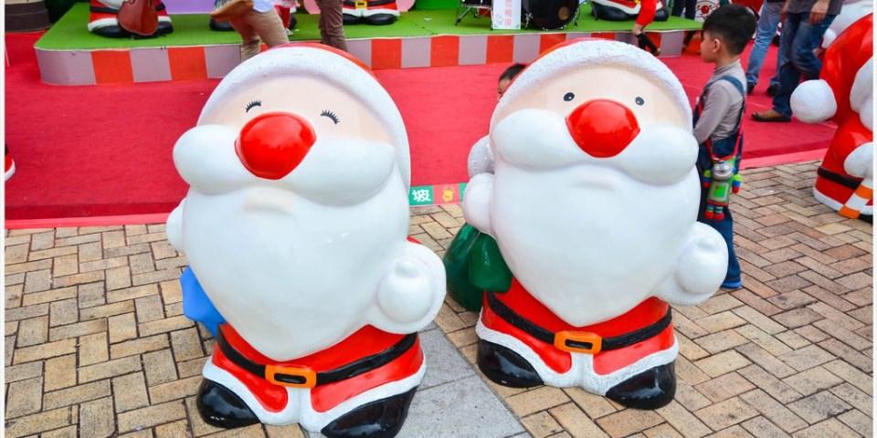 Kaohsiung 高雄‧左營 來漢神巨蛋迎聖誕,超多可愛的聖誕老公公