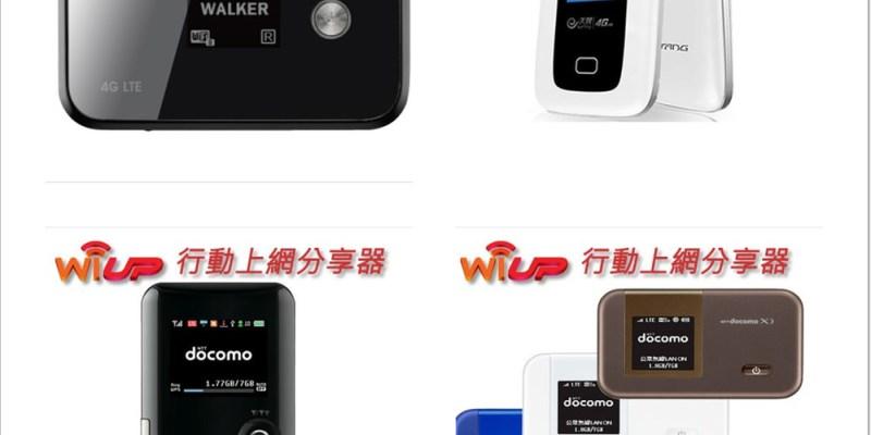 |分享|WI UP LTE超能量,4G WIFI日本行動上網分享器,全省7-11取機還機、宅配到府免運費!粉絲專屬9折優惠*通關密語:跟著阿婷去旅行