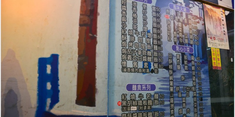 Kaohsiung|高雄‧楠梓|平價素食再一發*佑昌蔬食