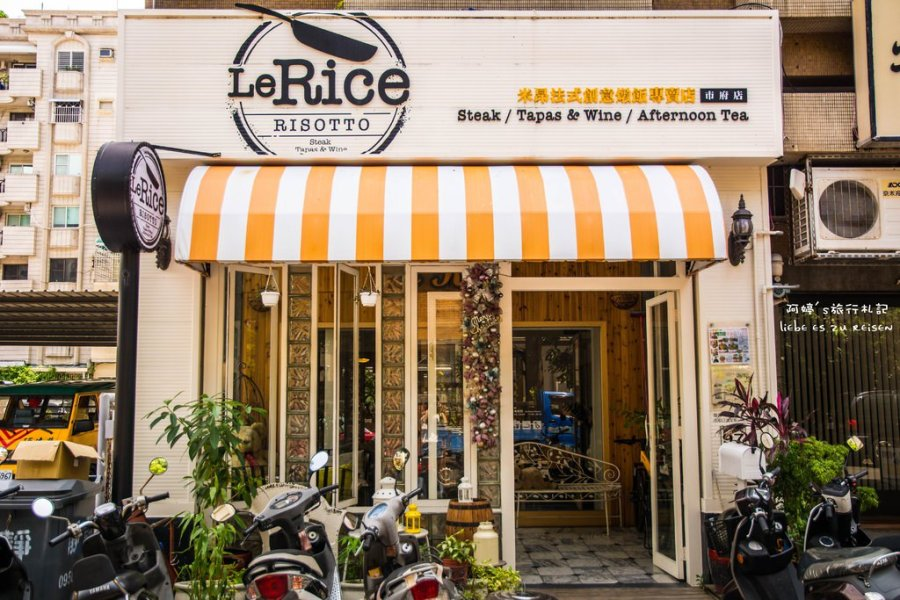  高雄‧苓雅 隱藏在小巷子裡的美味*Le Rice 米昂法式創意燉飯專賣店