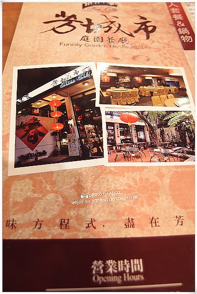  高雄‧鳥松 芳城市庭園餐廳