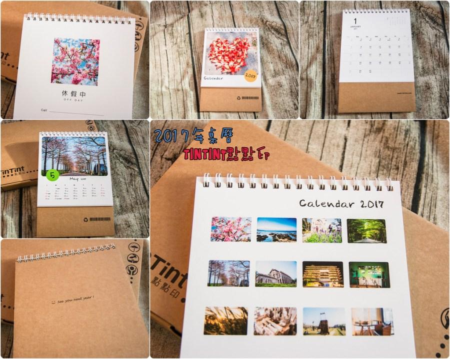 |分享|點點印TinTint*新的一年即將到來,就來做一本屬於自己的桌曆,一起用漂亮的桌曆迎接2017年吧
