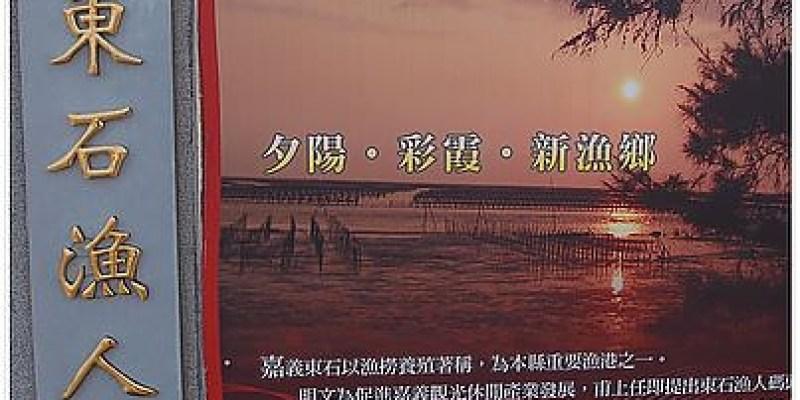  嘉義.東石 漁人碼頭