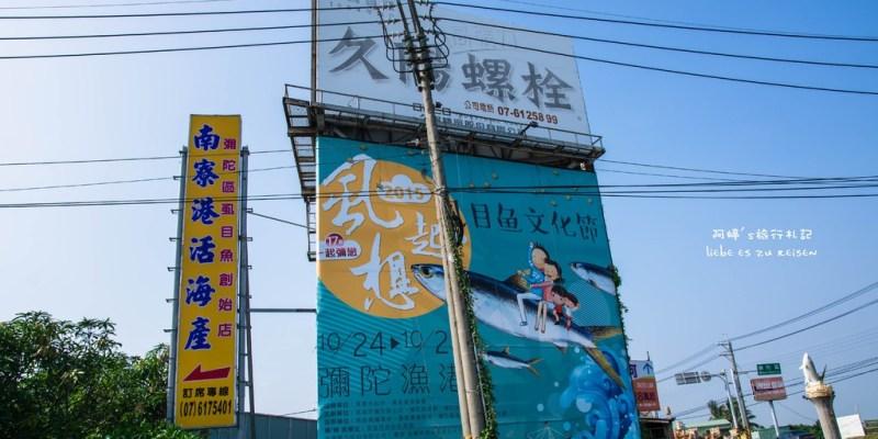  高雄‧彌陀 2015虱目魚文化節,活動搶先報