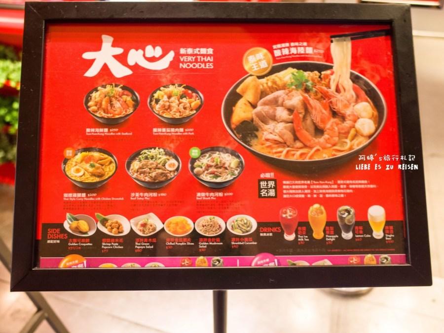 Taichung 台中‧西區 瓦城,大心新泰式麵食館 VERY THAI NOODLES(勤美店)