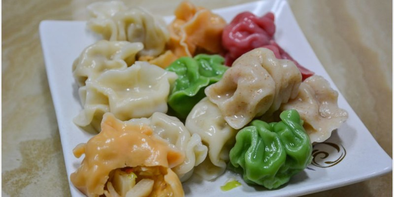  團購 色彩繽紛讓人看到就胃口大開的香草坊純手工蔬食水餃