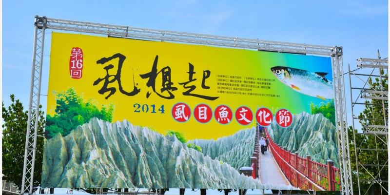 Kaohsiung 高雄‧彌陀 2014年虱目魚文化節,活動搶先報