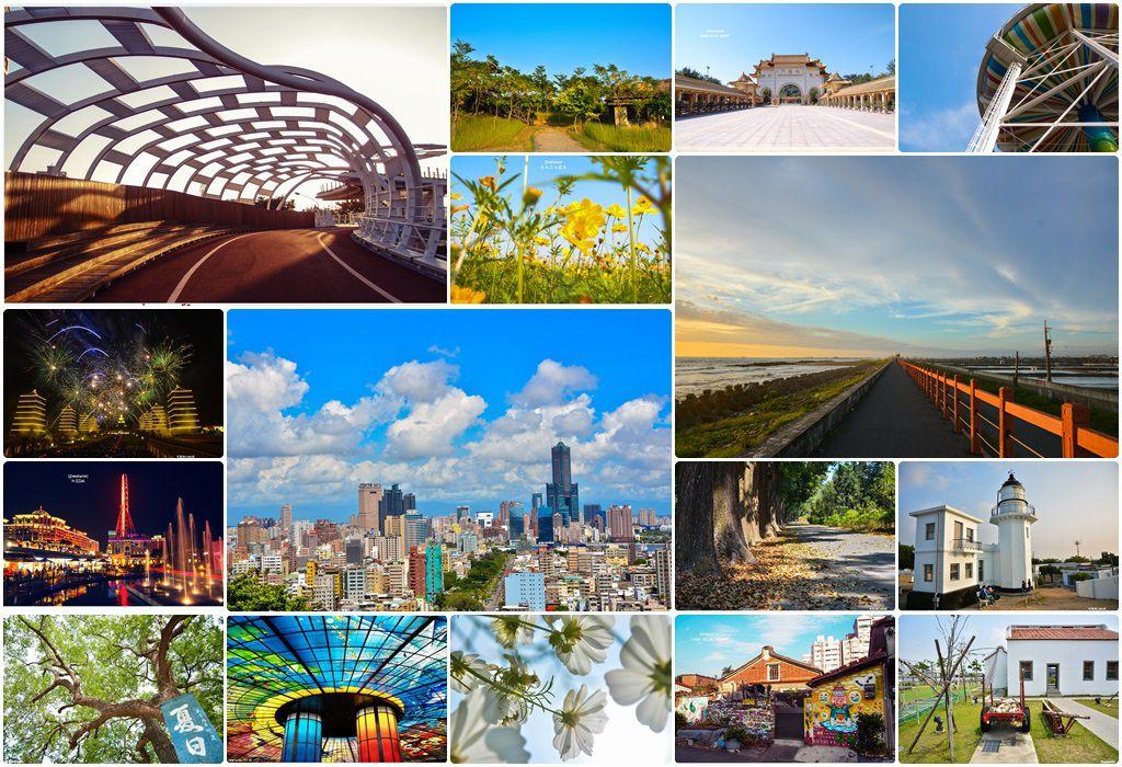 |高雄|旅遊景點拍照懶人包整理分享(01/08更新) - 阿婷的旅行札記。