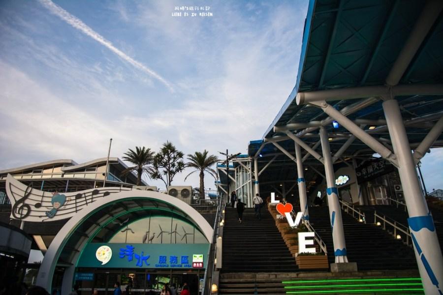 Taichung|台中‧清水|國道上最美的休息站,白天到夜晚都有不同的樣貌*清水休息站