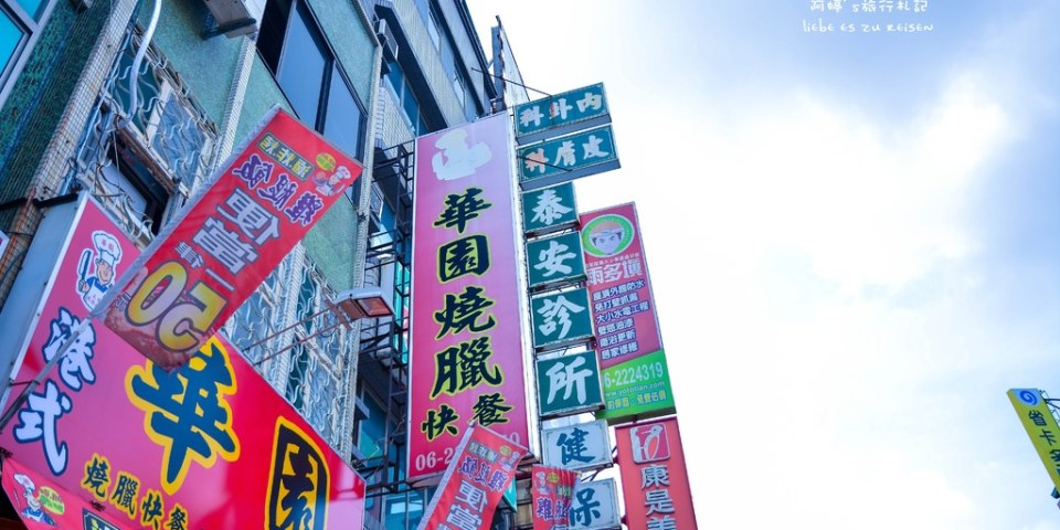 Tainan 台南‧北區 無意間發現經濟又實惠的美食*港式華園燒臘快餐總店