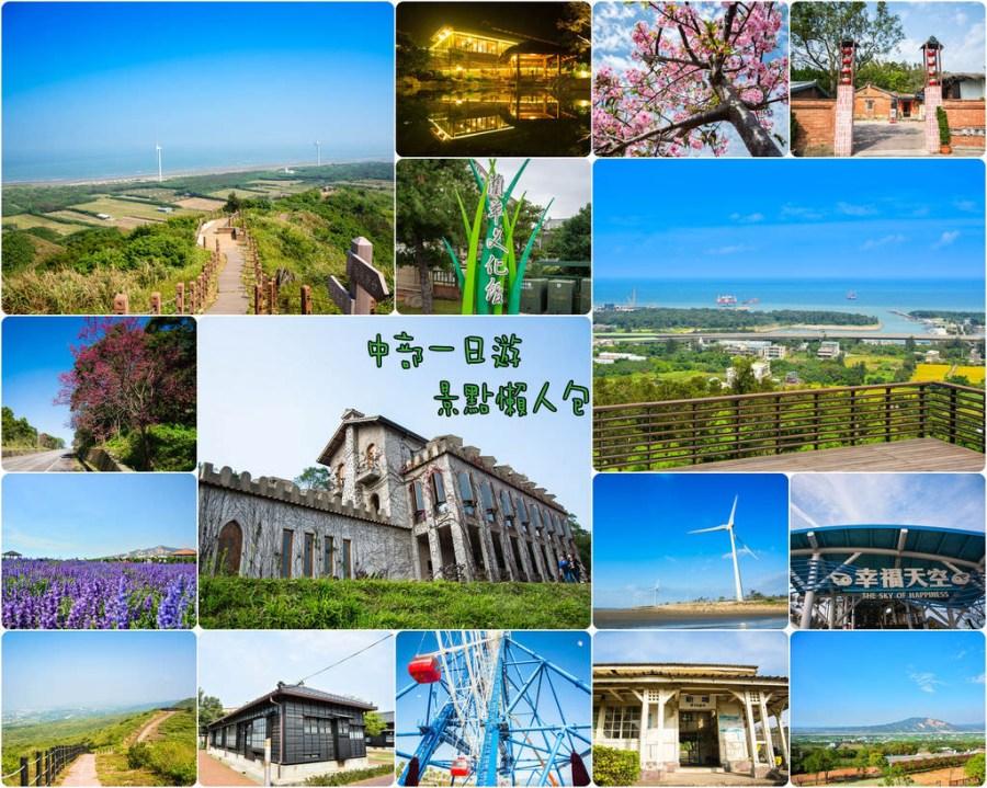|輕旅行|中部一日遊行程路線懶人包分享(04/08更新)