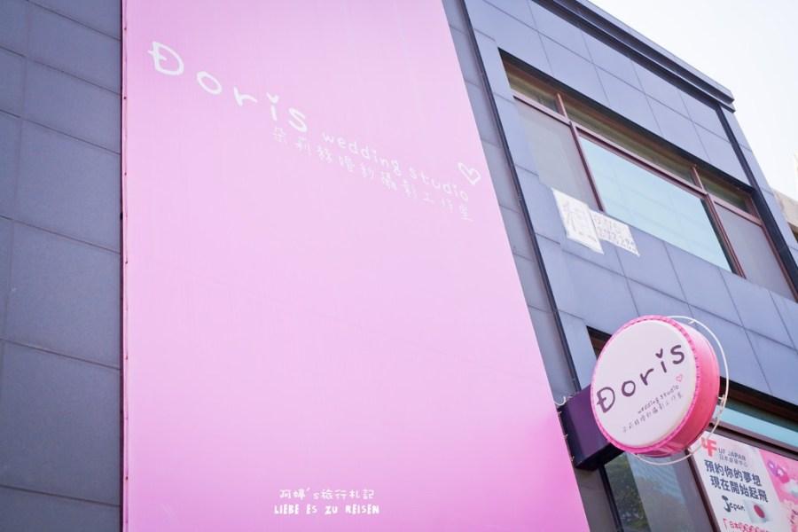  囍‧Wedding 尋尋覓覓找到我們都滿意的攝影工作室*Doris wedding studio朵莉絲婚紗攝影工作室