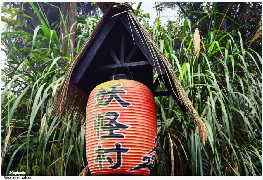 Nantou|南投‧鹿谷|哇!白天也有妖怪出沒*松林町妖怪村