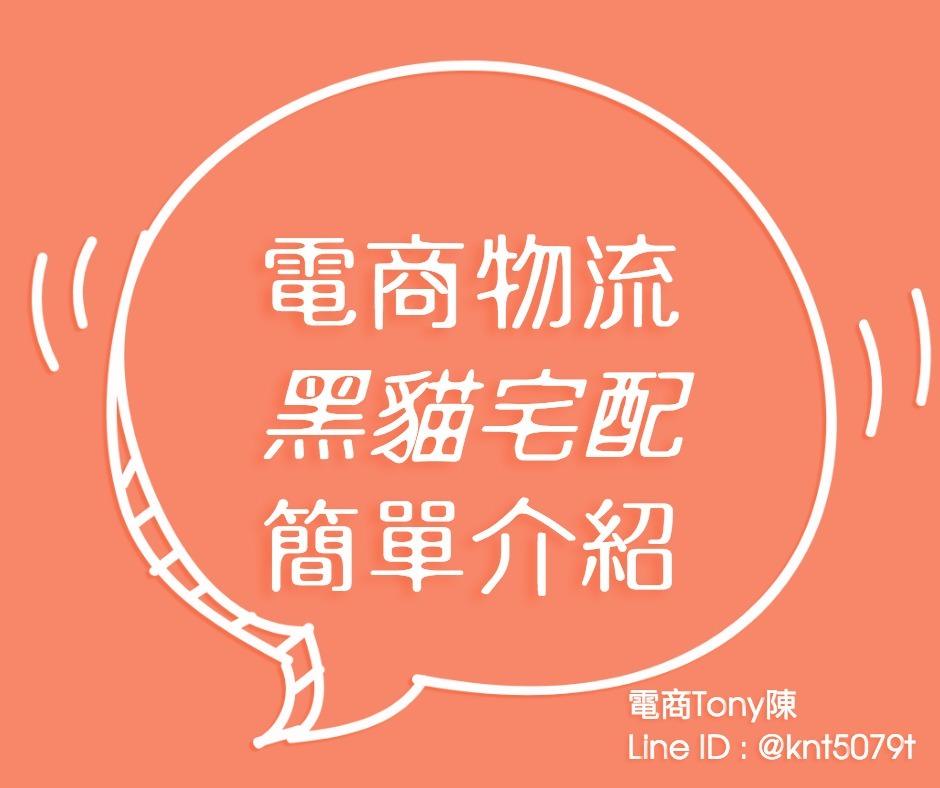 電商Tony陳電商物流黑貓宅配