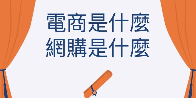 何謂電商?網購是什麼?台灣電商網購賺錢整理懶人包