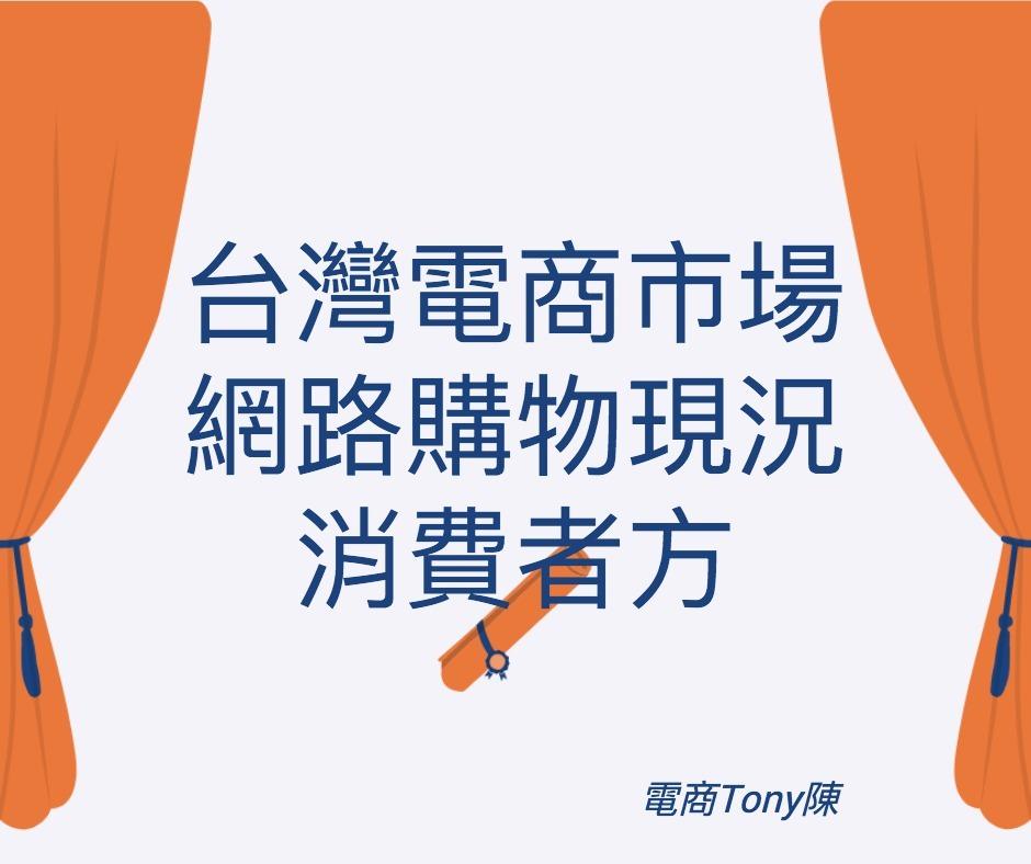 台灣電商市場網購現況消費者方