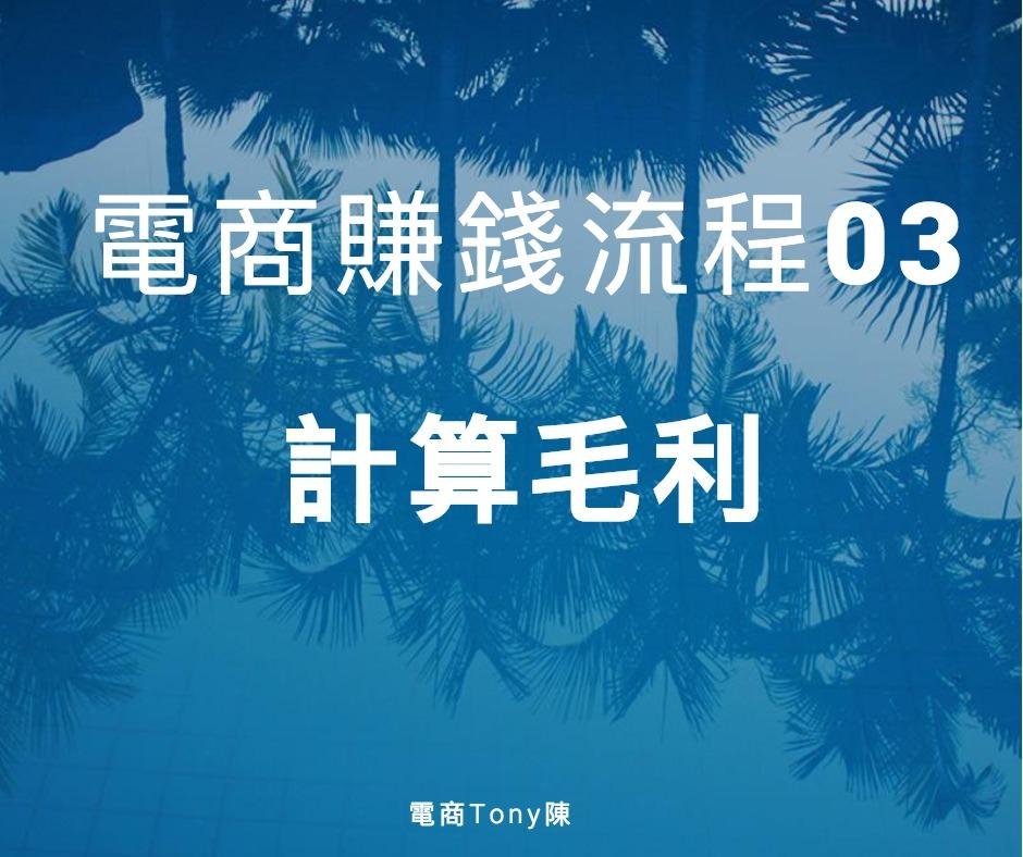 電商Tony陳如何透過電商賺錢流程計算毛利
