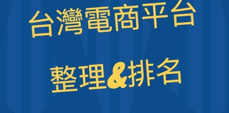 台灣電商平台比較整理-平台排名與費用比較