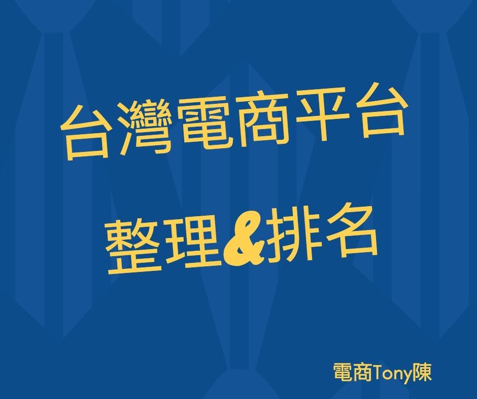 台灣電商平台排名