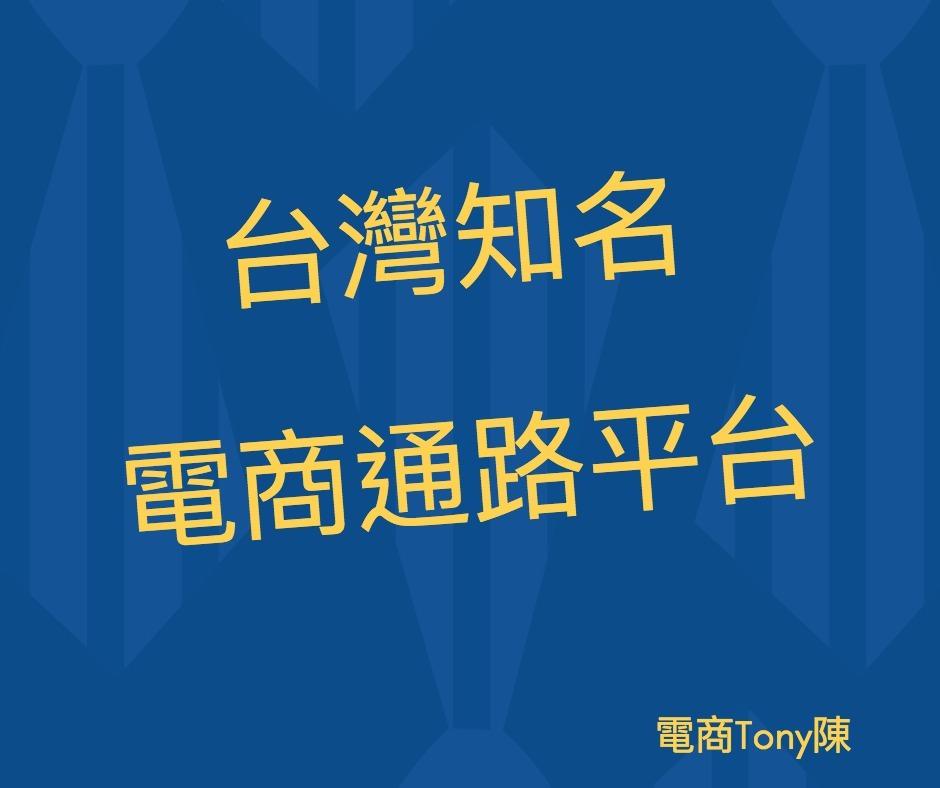 台灣電商知名通路平台