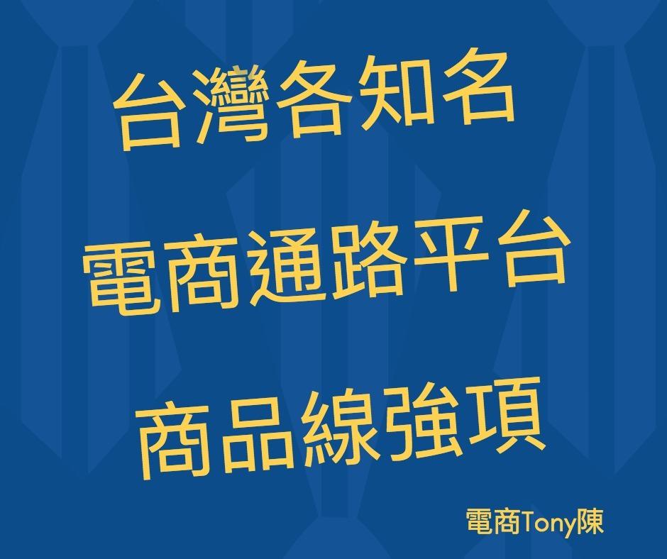 台灣電商通路平台商品線強項