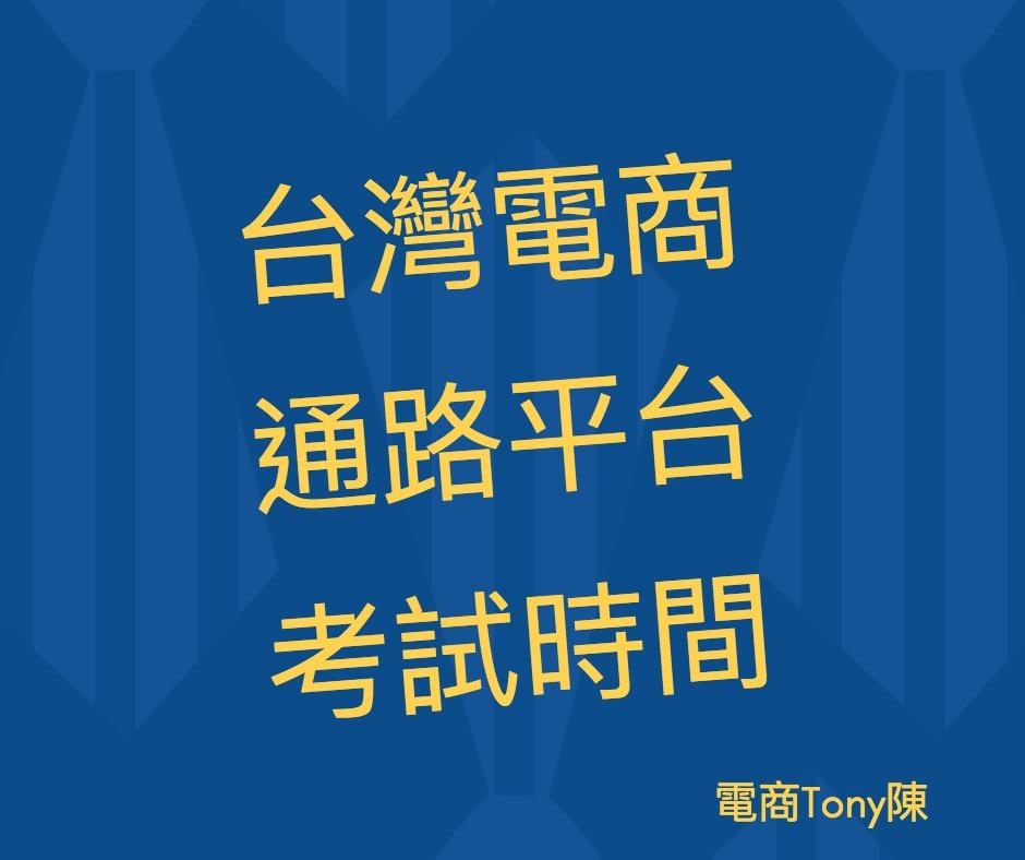 台灣電商通路平台考試