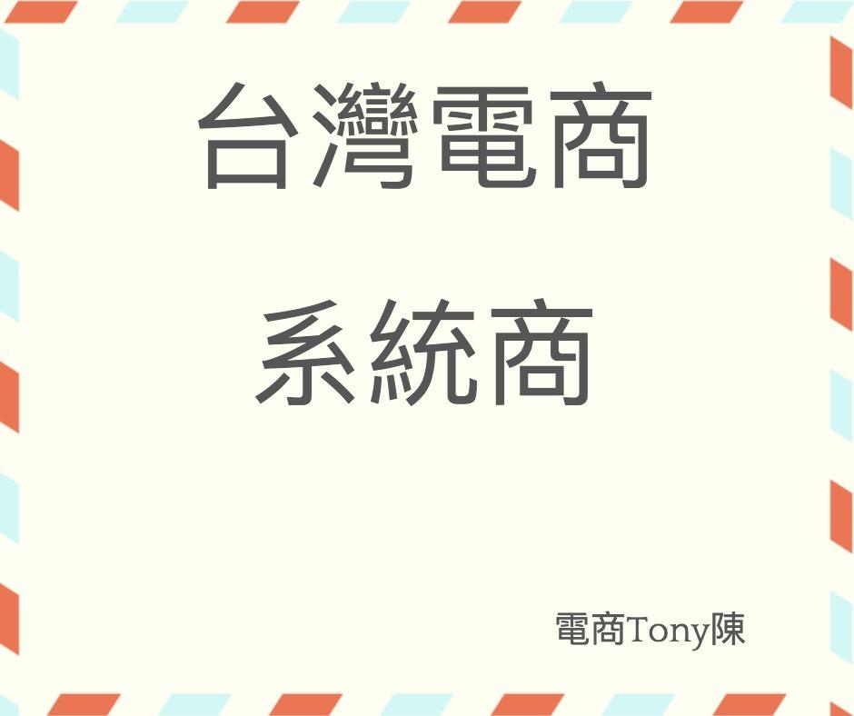 台灣電商平台開店平台系統商